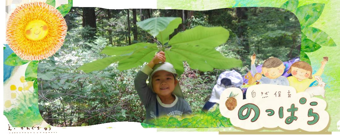 自然保育のっぱら